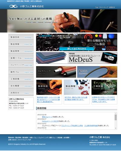 小野ゴム工業HP写真