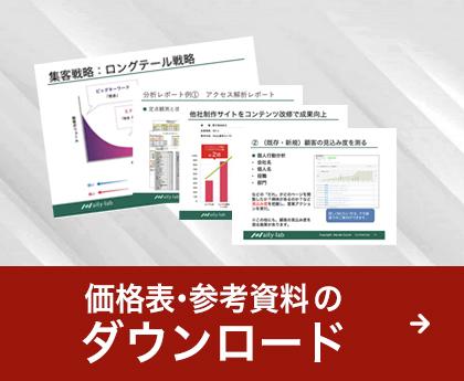 価格表・参考資料のダウンロード