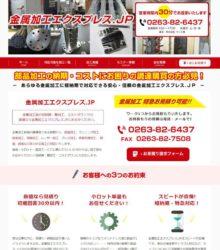 金属加工エクスプレスWebサイト