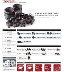 ユニバース光学工業Webサイトサムネイル