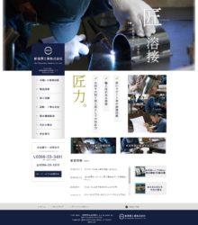 新増澤工業Webサイト