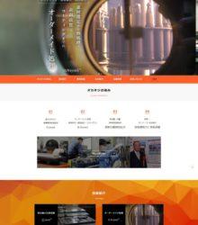 岡谷熱処理工業Webサイト