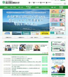 諏訪東京理科大学Webサイト