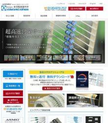 赤羽電具製作所Webサイト