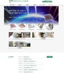 東京プロセスサービスWebサイト
