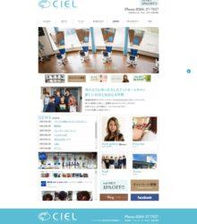 美容室Hair&Make Ciel Webサイト