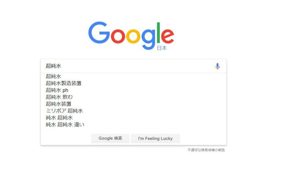 検索サジェスト機能