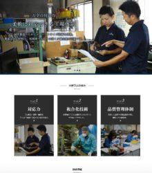 小野ゴム工業Webサイトキャプチャ