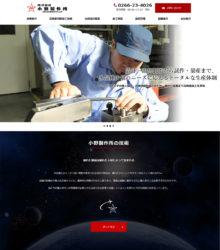 株式会社小野製作所