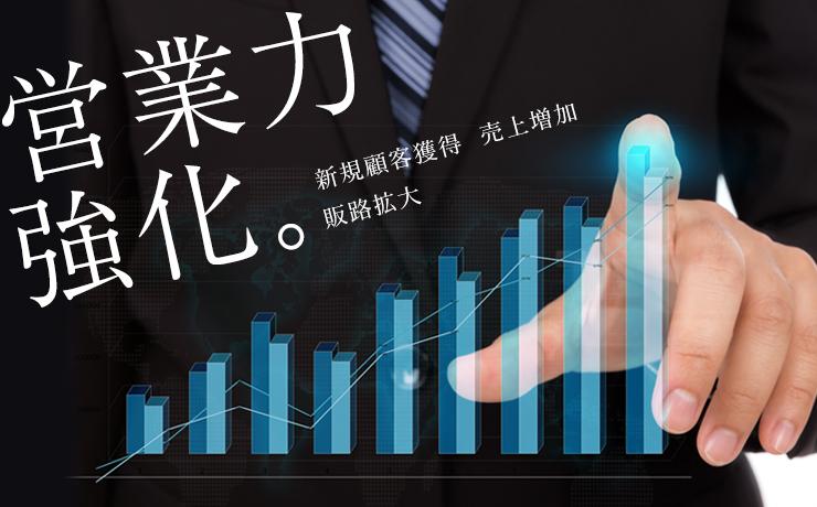 営業力強化。新規顧客獲得 売上増加 販路拡大