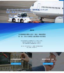 航空無線装置メーカー ジェイネットワーク